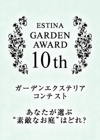 素敵なお庭を選ぼう!ガーデンエクステリアコンテスト