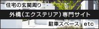 外構(エクステリア)専門サイト