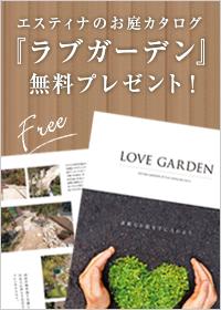 ESTINA お庭カタログ「Love Garden」無料プレゼント