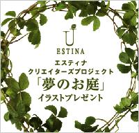エスティナクリエイターズプロジェクト「夢のお庭」イラストプレゼント