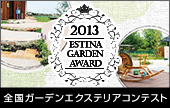 第7回全国ガーデンエクステリアコンテスト