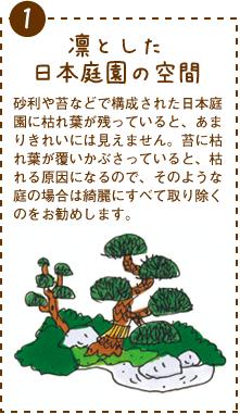 砂利や苔などで構成された日本庭園に枯れ葉が残っていると、あまりきれいには見えません。苔に枯れ葉が覆いかぶさっていると、枯れる原因になるので、そのような庭の場合は綺麗にすべて取り除くのをお勧めします。