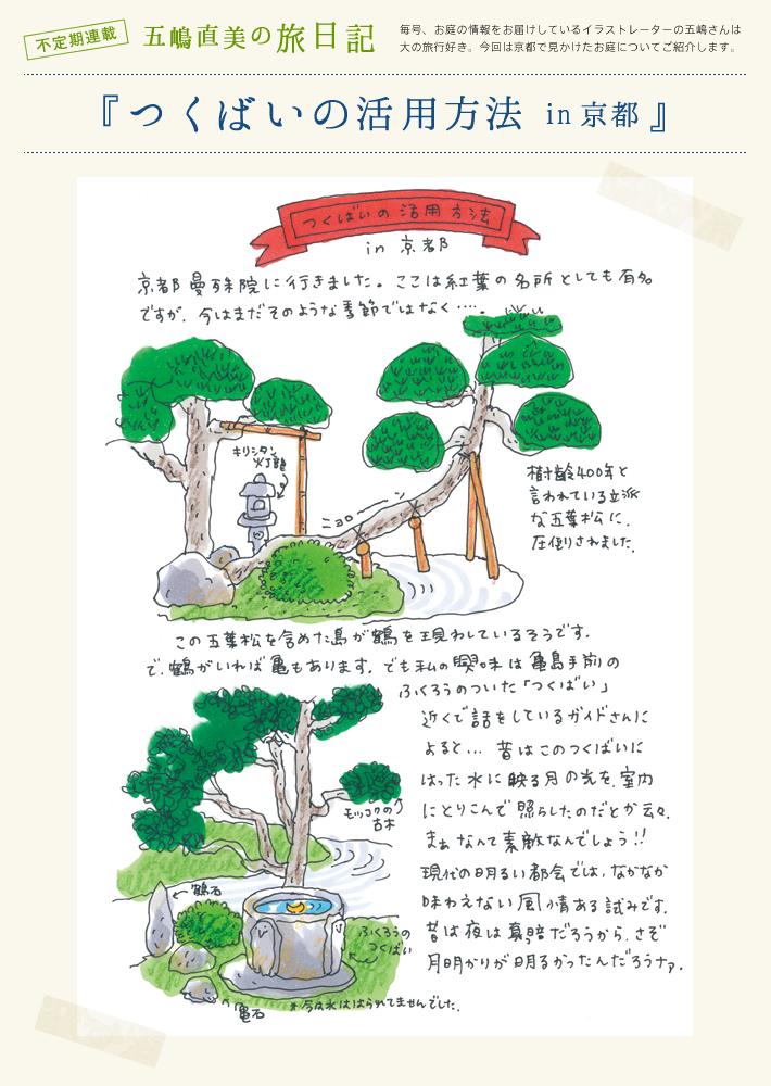 「つくばいの活用方法」毎号、お庭の情報をお届けしているイラストレーターの五嶋さんは大の旅行好き。今回は京都で見かけたお庭についてご紹介します。