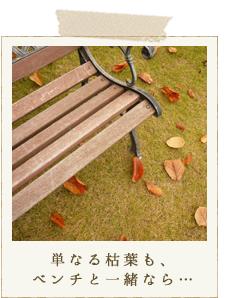 単なる枯葉も、ベンチと一緒なら…