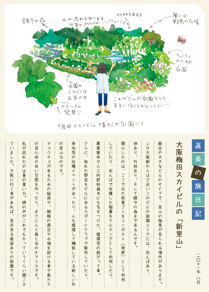 五嶋直美の旅日記「大阪梅田スカイビルの新里山」