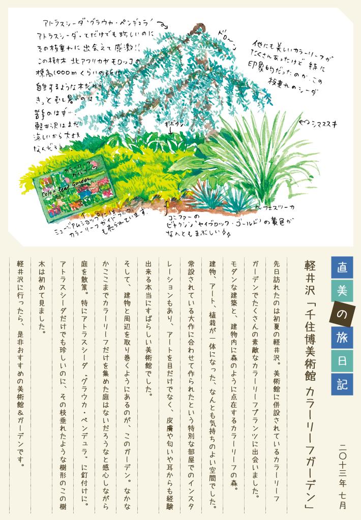 五嶋直美の旅日記「軽井沢千住博美術館のカラーリーフガーデン」